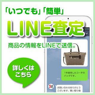 「いつでも」「簡単」LINE査定 商品の情報をLINEで送信。詳しくはこちら